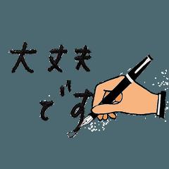 手書き文字_万年筆でメッセージ