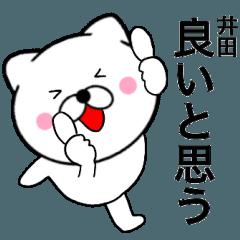 【井田】が使う主婦が作ったデカ文字ネコ