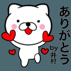 【井村】が使う主婦が作ったデカ文字ネコ