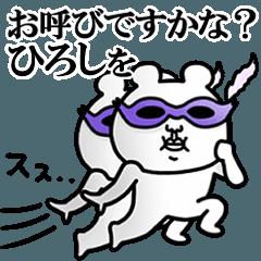 非リア「ひろし」の名前スタンプ(こじらせ)