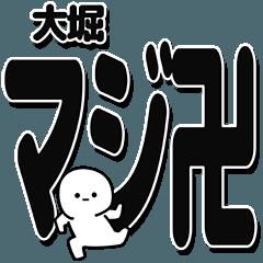 大堀さんデカ文字シンプル