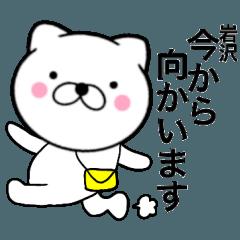 【岩沢】が使う主婦が作ったデカ文字ネコ