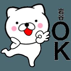 【岩谷】が使う主婦が作ったデカ文字ネコ