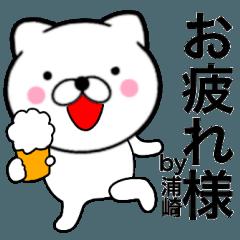 【浦崎】が使う主婦が作ったデカ文字ネコ