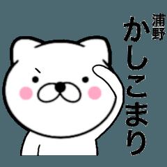 【浦野】が使う主婦が作ったデカ文字ネコ