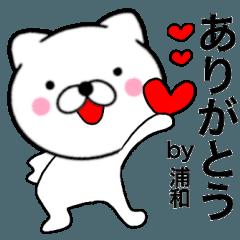 【浦和】が使う主婦が作ったデカ文字ネコ