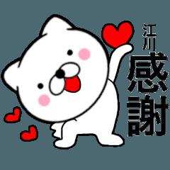 【江川】が使う主婦が作ったデカ文字ネコ