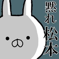 毒舌・毒吐きうさぎ【松本さんへ送る】