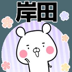 岸田の元気な敬語入り名前スタンプ(40個入)