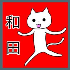 和田さんのスタンプ