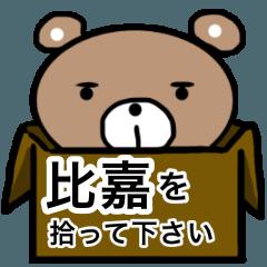 【比嘉さん】スタンプ(面白系沖縄苗字)