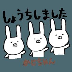 かじちゃん専用スタンプ(うさぎ)