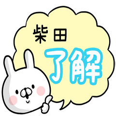 [LINEスタンプ] 【柴田】専用名前ウサギ (1)