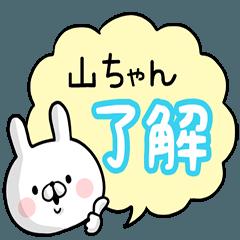 【山ちゃん】専用名前ウサギ