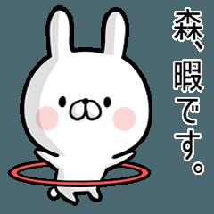 【森】専用名前ウサギ