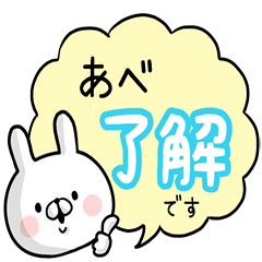 【あべ】専用名前ウサギ