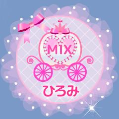 動く#ひろみ♪ 過去作MIXの名前バージョン