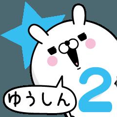 ☆ゆうしん☆が使う名前あだ名スタンプ2
