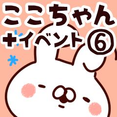 【ここちゃん】専用6