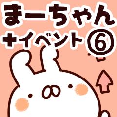 【まーちゃん】専用6