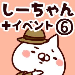 【しーちゃん】専用6