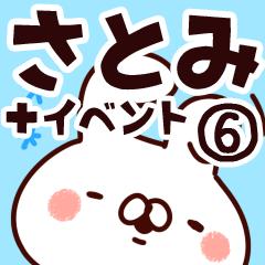 【さとみ】専用6