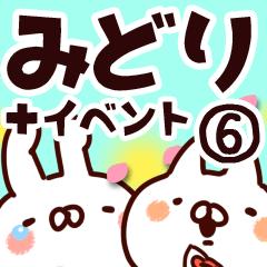 【みどり】専用6
