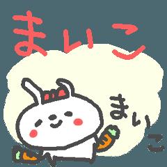 <まいこちゃん>うさぎ基本セット Maiko