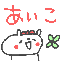 <あいこちゃん>くま基本セット aiko