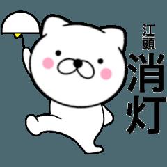 【江頭】が使う主婦が作ったデカ文字ネコ