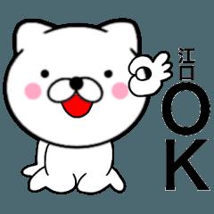 【江口】が使う主婦が作ったデカ文字ネコ