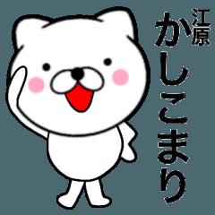 【江原】が使う主婦が作ったデカ文字ネコ