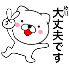 【及川】が使う主婦が作ったデカ文字ネコ