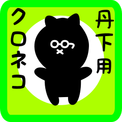 black cat sticker for tange