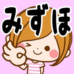 ♦みずほ専用スタンプ♦