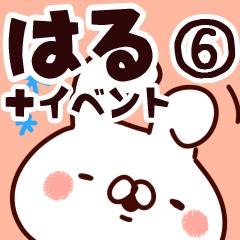 【はる】専用6