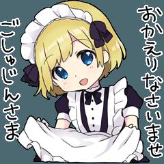 [LINEスタンプ] 幼女すたんぷ8(金髪幼女メイド) (1)
