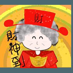 台湾おばあちゃん新年