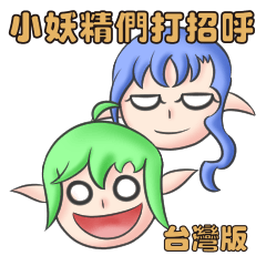 DF - 妖精だちの挨拶(台湾版)
