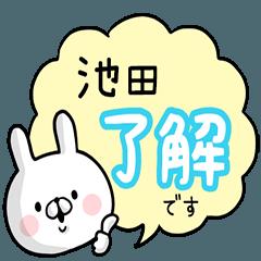 【池田】専用名前ウサギ