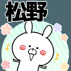 松野の元気な敬語入り名前スタンプ(40個入)
