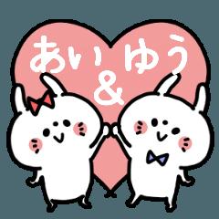 「あいちゃん&ゆうくん」♥カップル専用
