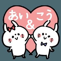 「あいちゃん&こうくん」♥カップル専用