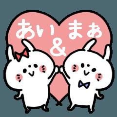 「あいちゃん&まぁくん」♥カップル専用