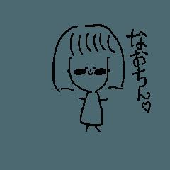 なおちん専用スタンプ
