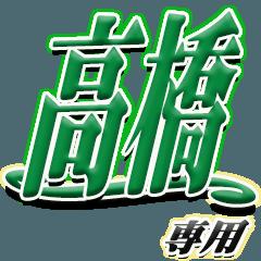 サイン風名字シリーズ【高橋さん】デカ文字
