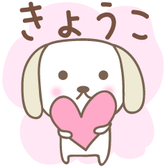きょうこちゃんイヌ dog for Kyoko/Kyouko
