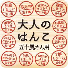 [LINEスタンプ] 大人のはんこ(五十嵐さん用)