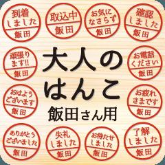 [LINEスタンプ] 大人のはんこ(飯田さん用)