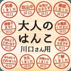 [LINEスタンプ] 大人のはんこ(川口さん用)